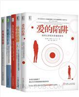 [套装书]爱的陷阱:如何让亲密关系重获新生+快乐的陷阱:40个让你痛苦和停滞不前的行为模式+自信的陷阱:如何通过有效行动建立持久自信+性格的陷阱:如何修补童年形成的性格缺陷+幸福的陷阱(5册)