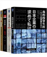 [套装书]我的投资生涯:一位日本投资人的自白+查理・芒格的智慧:投资的格栅理论(原书第2版)(精装)+巴菲特的第一桶金+巴菲特的估值逻辑:20个投资案例深入复盘(4册)