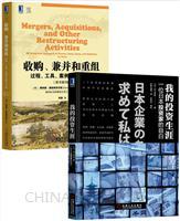 [套装书]我的投资生涯:一位日本投资人的自白+收购、兼并和重组:过程、工具、案例与解决方案(原书第7版)(2册)