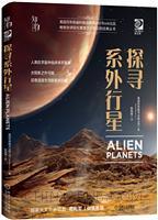探寻系外行星
