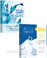 [套装书]芬兰人幸福的艺术:SISU创造向往的生活+日本人的生活哲学:Ikigai让你每天充满意义和喜悦(2册)