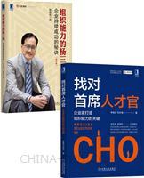[套装书]找对首席人才官:企业家打造组织能力的关键+组织能力的杨三角:企业持续成功的秘诀 (第2版)(2册)
