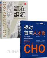 [套装书]找对首席人才官:企业家打造组织能力的关键+赢在组织:从人才争夺到组织发展(2册)