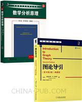 [套装书]图论导引(原书第2版)典藏版+数学分析原理(英文版・原书第3版・典藏版)(2册)