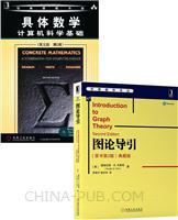 [套装书]图论导引(原书第2版)典藏版+具体数学:计算机科学基础(英文版.第2版)(2册)