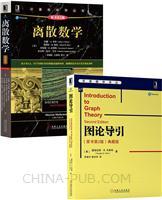 [套装书]图论导引(原书第2版)典藏版+离散数学(原书第5版)典藏版(2册)
