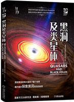 黑洞及类星体