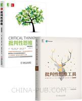 [套装书]批判性思维工具(原书第3版)+批判性思维(原书第10版)(2册)