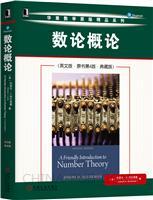 数论概论(英文版・原书第4版・典藏版)