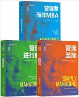 [套装书]管理至简+管理进行时+管理者而非MBA(3册)