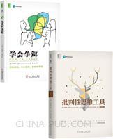 [套装书]批判性思维工具(原书第3版)+学会争辩[图书](2册)