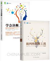 [套装书]批判性思维工具(原书第3版)+学会决断(原书第2版)(2册)
