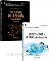 [套装书]机器学习算法的数学解析与Python实现+深入浅出图神经网络:GNN原理解析(2册)
