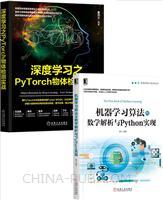 [套装书]机器学习算法的数学解析与Python实现+深度学习之PyTorch物体检测实战(2册)