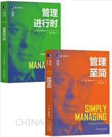 [套装书]管理至简+管理进行时(2册)