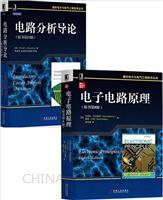 [套装书]电子电路原理(原书第8版)+电路分析导论(原书第12版)(2册)