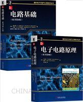 [套装书]电子电路原理(原书第8版)+电路基础(原书第6版)(2册)