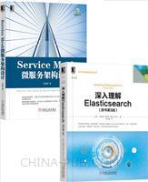 [套装书]深入理解Elasticsearch(原书第3版)+Service Mesh微服务架构设计(2册)