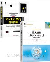 [套装书]深入理解Elasticsearch(原书第3版)+RocketMQ技术内幕:RocketMQ架构设计与实现原理(2册)