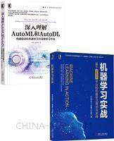 [套装书]机器学习实战:基于Sophon平台的机器学习理论与实践+深入理解AutoML和AutoDL:构建自动化机器学习与深度学习平台(2册)