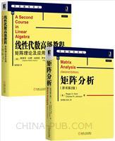 [套装书]线性代数高级教程:矩阵理论及应用+矩阵分析(原书第2版)(2册)