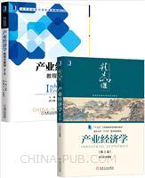 [套装书]产业经济学 第2版+产业经济学:教程与案例(第2版)(2册)