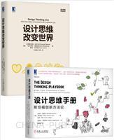 [套装书]设计思维手册:斯坦福创新方法论+设计思维改变世界(2册)