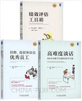 [套装书]高难度谈话:HR应对棘手问题的指导手册+招聘、提拔和留住优秀员工+绩效评估工具箱(3册)