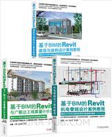 [套装书]基于BIM的Revit机电管线设计案例教程+基于BIM的Revit与广联达工程算量计价交互+基于BIM的Revit建筑与结构设计案例教程(3册)