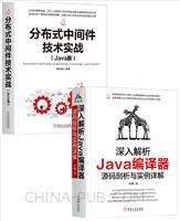 [套装书]深入解析Java编译器:源码剖析与实例详解+分布式中间件技术实战(Java版)(2册)