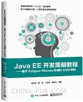 Java EE开发简明教程――基于Eclipse+Maven环境的SSM架构