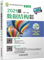 天勤计算机考研高分笔记系列 2021版数据结构高分笔记 第9版