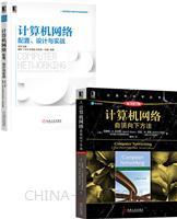 [套装书]计算机网络:自顶向下方法(原书第7版)+计算机网络:配置、设计与实战(2册)