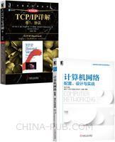 [套装书]计算机网络:配置、设计与实战+TCP/IP详解 卷1:协议(原书第2版)(2册)