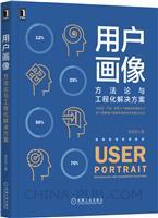 用户画像:方法论与工程化解决方案