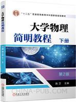 大学物理简明教程 下册 第2版