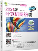 天勤计算机考研高分笔记系列 2021版计算机网络高分笔记 第9版