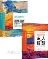 [套装书]识人的智慧:人才评鉴方法与工具+绩效使能:超越OKR(2册)