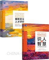 [套装书]识人的智慧:人才评鉴方法与工具+重新定义人才评价(2册)