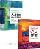 [套装书]识人的智慧:人才评鉴方法与工具+人才盘点完全应用手册(2册)