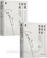 [套装书]卓有成效的管理者(中英文双语版)+管理的实践(中英文双语版)(2册)