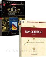 [套装书]软件工程概论(第3版)+软件工程:实践者的研究方法(原书第8版・本科教学版)(2册)