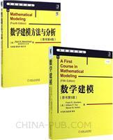 [套装书]数学建模(原书第5版)+数学建模方法与分析(原书第4版)(2册)