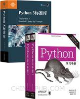 [套装书]Python学习手册(原书第5版)+Python 3标准库(2册)