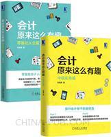 [套装书]会计原来这么有趣:中级实务篇+会计原来这么有趣:零基础从业篇(2册)
