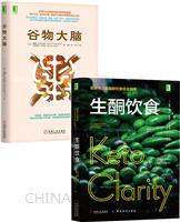 [套装书]生酮饮食:低碳水、高脂肪饮食完全指南+谷物大脑(2册)