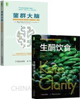 [套装书]生酮饮食:低碳水、高脂肪饮食完全指南+菌群大脑:肠道微生物影响大脑和身心健康的惊人真相(2册)