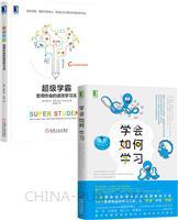 [套装书]学会如何学习+超级学霸:受用终身的速效学习法(2册)