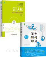 [套装书]学会如何学习+元认知:改变大脑的顽固思维(2册)