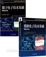 [套装书]模拟电子技术基础:系统方法+数字电子技术基础:系统方法(2册)